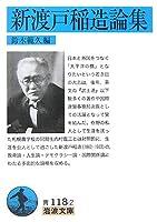 新渡戸稲造論集 (岩波文庫)