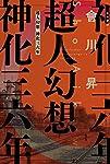 超人幻想 神化三六年 (ハヤカワ文庫JA)