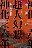 超人幻想 神化三六年 / 會川 昇 のシリーズ情報を見る
