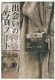 出会いの写真ノート (えい文庫 194)