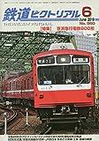 鉄道ピクトリアル 2019年 06 月号 [雑誌]