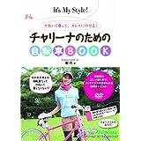 かわいく乗って、キレイにやせる! チャリーナのための自転車BOOK