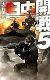 日中開戦5 - 肥後の反撃 (C★NOVELS)