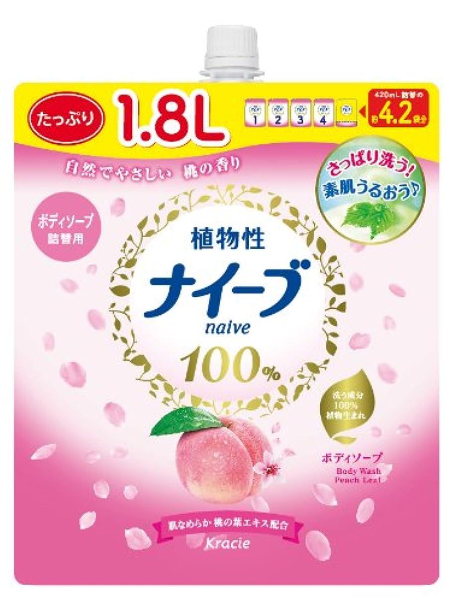 解放消費者化学薬品ナイーブ ボディソープ (桃の葉エキス配合) 詰替用 1800mL