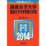 鎌倉女子大学・鎌倉女子大学短期大学部 (2014年版 大学入試シリーズ)