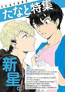 たなと特集 by onBLUE vol.12 (onBLUE comics)