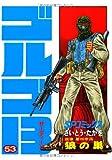 ゴルゴ13 (53) (SPコミックス)