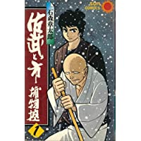 佐武と市捕物控〈1〉 (1980年) (サンコミックス)