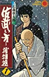 佐武と市捕物控 / 石森 章太郎 のシリーズ情報を見る