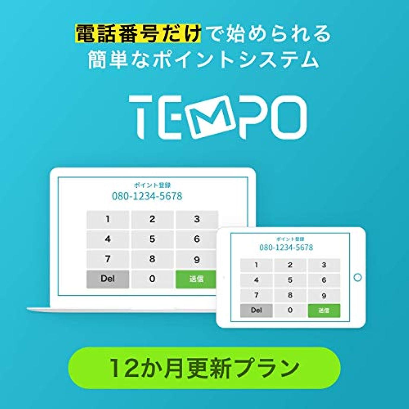 テレビを見る八欠かせないポイントシステム TEMPO | 12か月プラン | サブスクリプション(定期更新)