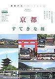 京都すてきな旅―路線バスでゆっくり巡る