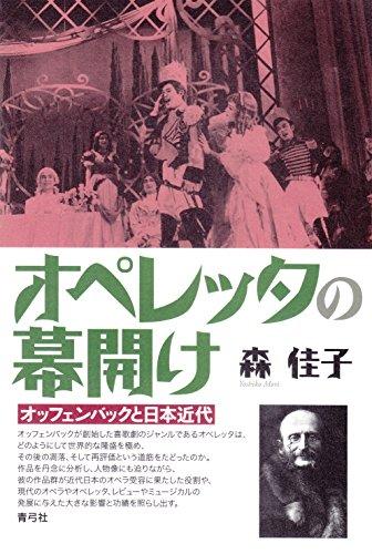 オペレッタの幕開け: オッフェンバックと日本近代の詳細を見る