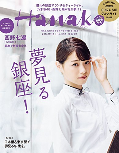 Hanako (ハナコ) 2017年 10月12日号 No.1142[夢見る銀座! ]