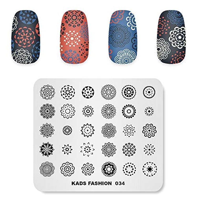 全体に科学奨学金KADS スタンピングプレート ネイルイメージプレート 美しい花柄 ファッションスタイル 可愛い図案 (FA034)