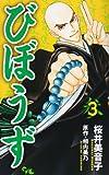 びぼうず 3 (オフィスユーコミックス)