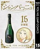 シャンパーニュ 分冊版 15 (ヤングジャンプコミックスDIGITAL)