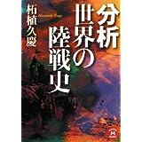 分析 世界の陸戦史 (学研M文庫)