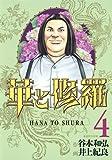 華と修羅 4 (ヤングジャンプコミックス)