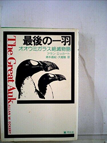 最後の一羽―オオウミガラス絶滅物語 (1976年)