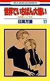 世界でいちばん大嫌い 秋吉家シリーズ5 11 (花とゆめコミックス)
