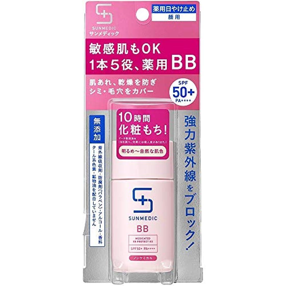 においにおい姿を消すサンメディックUV 薬用BBプロテクトEX ライト 30ml (医薬部外品)