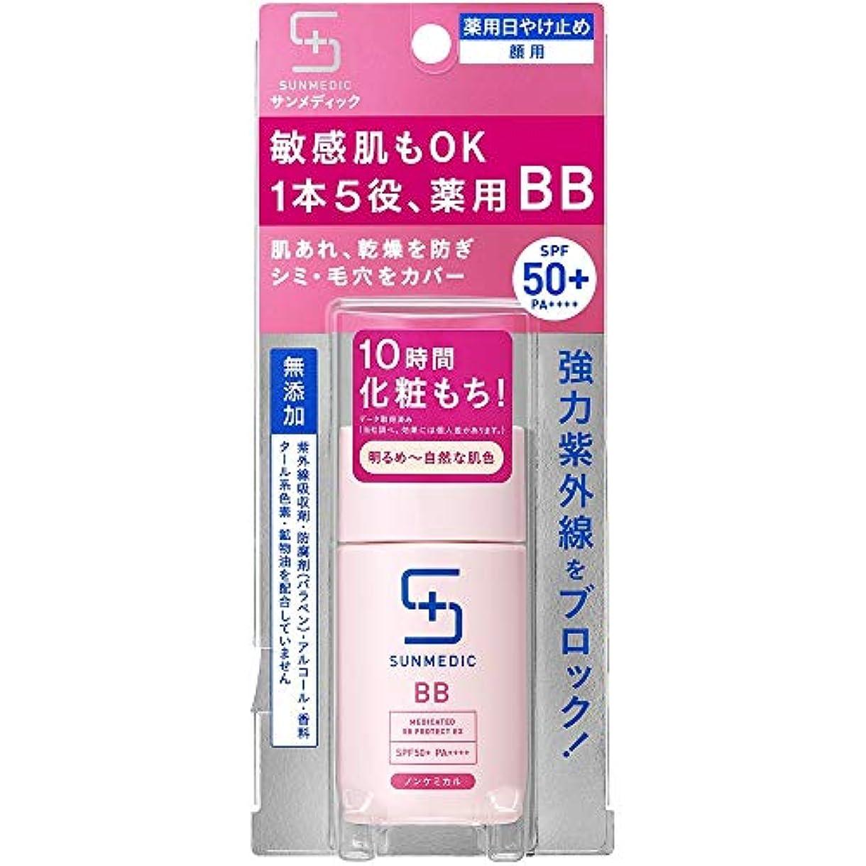 人道的側整理するサンメディックUV 薬用BBプロテクトEX ライト 30ml (医薬部外品)