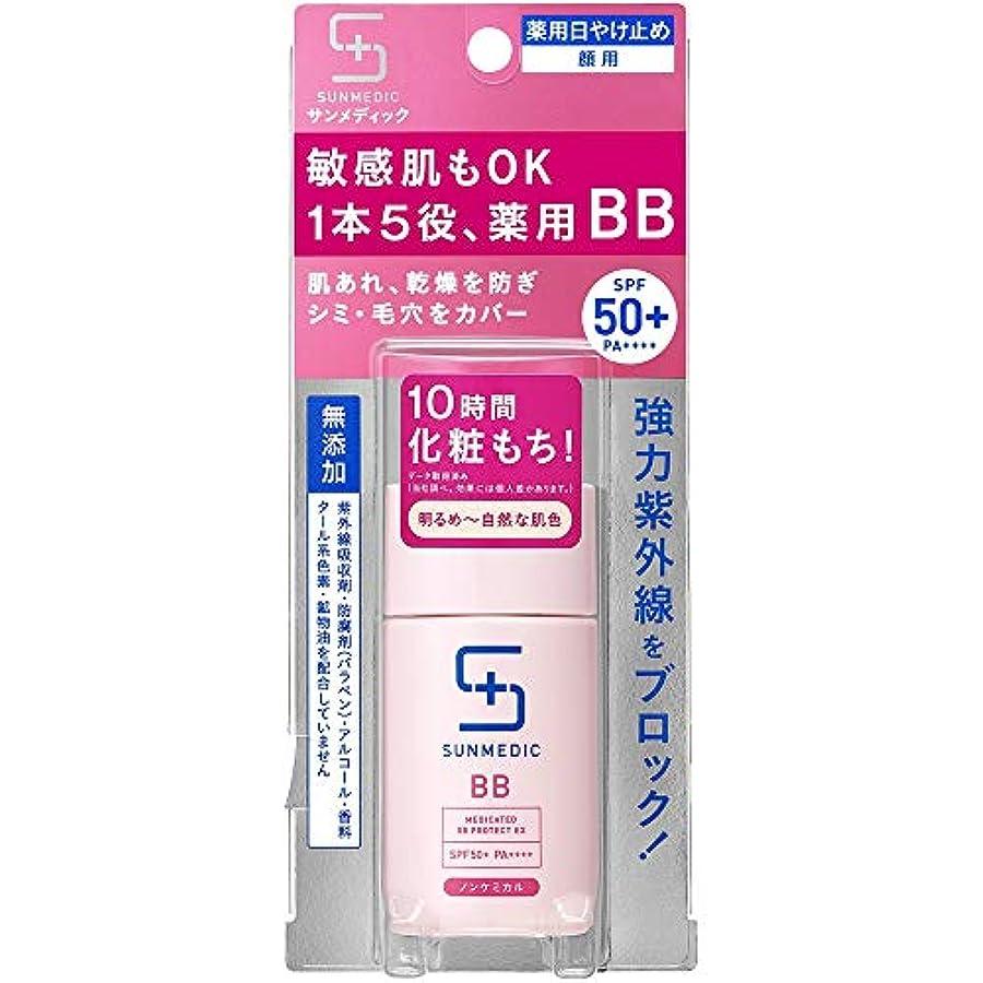 食事を調理するフィドル支援するサンメディックUV 薬用BBプロテクトEX ライト 30ml (医薬部外品)