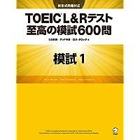 [新形式問題対応/音声DL付] TOEIC(R) L&Rテスト 至高の模試600問 模試1(解答一覧付) 至高の模試No.1