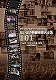クライマックス・シーンでつづる想い出の映画音楽大全集Vol.3 エデンの東/慕情*劇...[DVD]