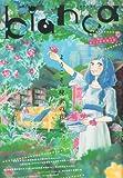 bianca (ビアンカ) volume.3 2013年 06月号 [雑誌]