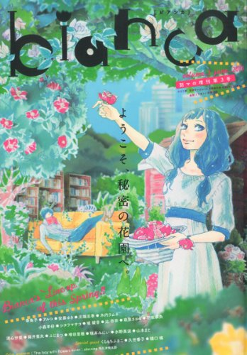 bianca (ビアンカ) volume.3 2013年 06月号 [雑誌]の詳細を見る