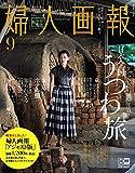 婦人画報 2019 年 09 月号 増刊 アジャスト版