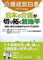 介護経営白書2018年度版 日本の介護が切り拓く新地平――地域の創生と国際標準をめざす介護経営