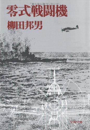 零式戦闘機 (文春文庫 や 1-1)