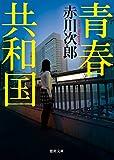 青春共和国 (徳間文庫)