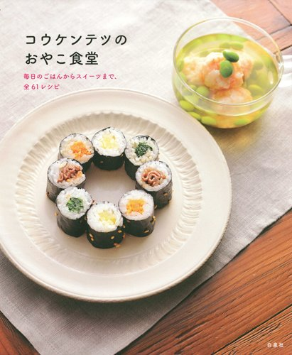 コウケンテツのおやこ食堂 毎日のごはんからスイーツまで、全61レシピ (kodomoe BOOKS / コドモエの本)の詳細を見る