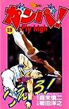 ガンバ! Fly high(19) ガンバ! Fly high (少年サンデーコミックス)
