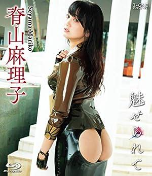 脊山麻理子 魅せられて [Blu-ray]