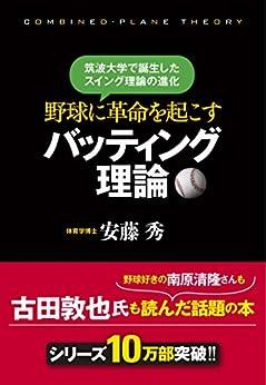 [安藤秀]の野球に革命を起こすバッティング理論