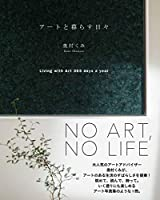 アートと暮らす日々 (正しく暮らすシリーズ)