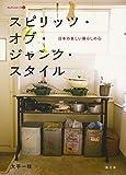 スピリッツ・オブ・ジャンク・スタイル―日本の美しい暮らしの心 (チルチンびとの本)
