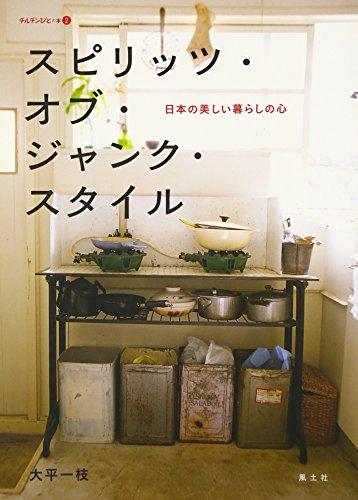スピリッツ・オブ・ジャンク・スタイル—日本の美しい暮らしの心 (チルチンびとの本)