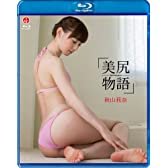 秋山莉奈 美尻物語(Blu-ray Disc)