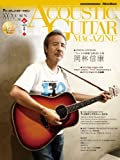 アコースティック・ギター・マガジン (ACOUSTIC GUITAR MAGAZINE) 2011年 12月号 2011 AUTUMN ISSUE Vol.50 (CD付き) [雑誌]