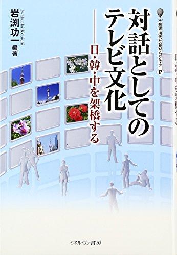 対話としてのテレビ文化―日・韓・中を架橋する (叢書・現代社会のフロンティア)の詳細を見る