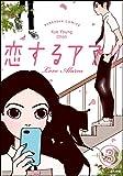 【フルカラー】恋するアプリ Love Alarm(分冊版) 【第3話】 まとめ (ぶんか社コミックス)