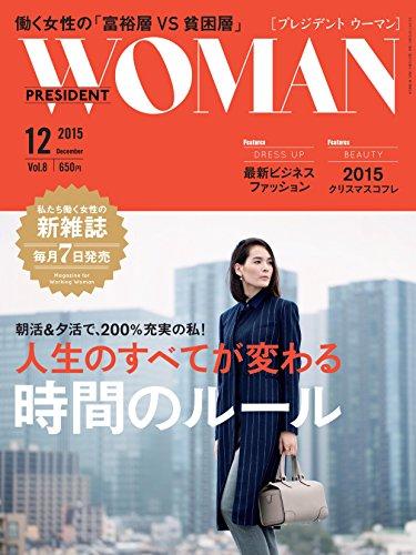 PRESIDENT WOMAN(プレジデント ウーマン)2015年12月号(VOL.8)の詳細を見る