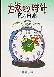 左巻きの時計 (新潮文庫)