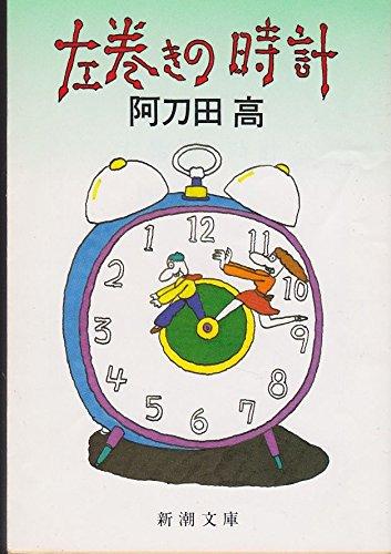左巻きの時計 (新潮文庫)の詳細を見る
