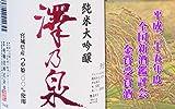 澤の泉 つや姫純米大吟醸 720ml
